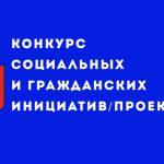Администрация губернатора Пермского края объявила о начале приема заявок от некоммерческих организаций на конкурс социальных и гражданских инициатив