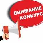 Конкурс проектов инициативного бюджетирования