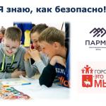 В рамкахпроекта «Я знаю, как безопасно!» от Благотворительного фонда ПАРМА, победителягородского конкурса «Город - это мы!» было проведено 10 квестов по безопасностина базе школ г. Перми