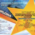 Творческий коллектив из Индустриального района Перми получил награду на международном конкурсе талантов «STAR FEST»